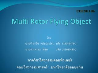 Multi Rotor Flying Object