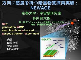 方向に感度を持つ暗黒物質探索実験: NEWAGE