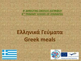 Ελληνικά Γεύματα Greek meals