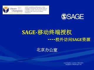 SAGE- 移动终端授权 ---- 校外访问 SAGE 资源 北京办公室