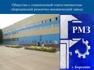 Общество с ограниченной ответственностью   «Бородинский ремонтно-механический завод»