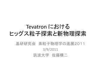 Tevatron  に おける ヒッグス 粒子探索と新物理探索