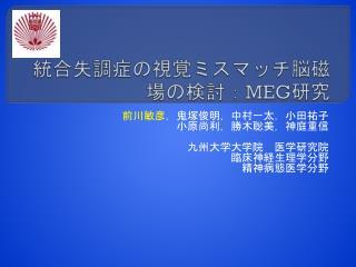 統合失調症の視覚ミスマッチ脳磁場の検討: MEG 研究