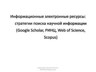 Google Scholar  как поисковая система scholar.google