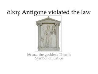 δίκη :  Antigone  violated the law