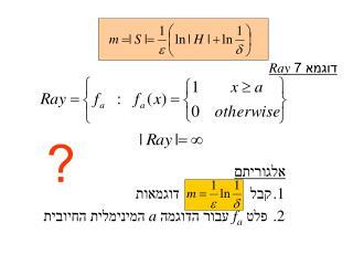 Ray 7 דוגמא