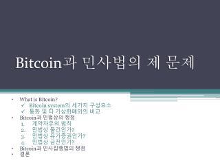 Bitcoin 과 민사법의 제 문제