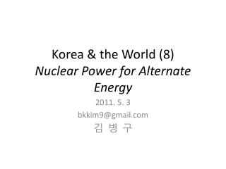 Korea & the World (8) Nuclear Power for Alternate Energy
