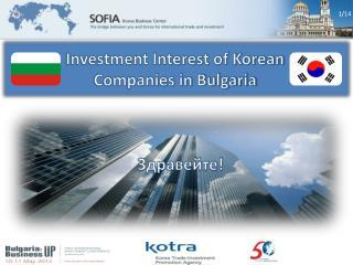 Investment Interest of Korean Companies in Bulgaria