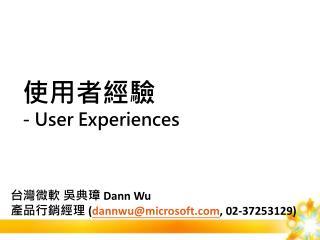 使用者經驗 - User Experiences