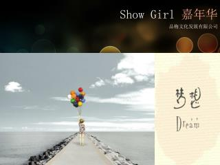 Show Girl  嘉年华 品梅文化发展有限公司