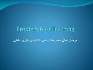 Problem base learning