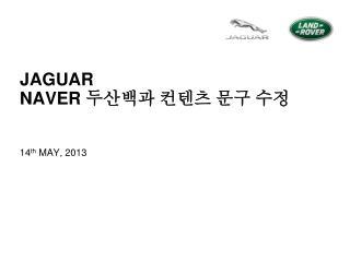 JAGUAR NAVER 두산백과 컨텐츠  문구 수정