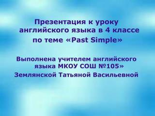Презентация к уроку английского языка в 4 классе  по теме « Past Simple »