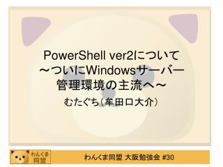 PowerShell  ver2 ????? ???? Windows ???? ?????????