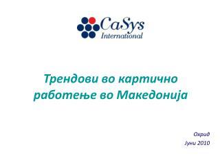Трендови во картично работење во Македонија
