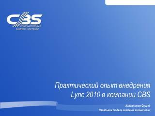 Практический опыт внедрения  Lync 2010  в компании  CBS