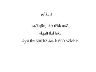 v/;k; 3
