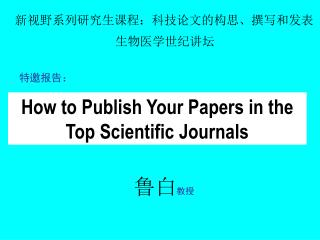 How to Publish Your Papers in the Top Scientific Journals