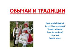 Pavlína Bělohlávková Tereza  Cimmermanová Tereza Pošmurná Anna Karmazínová  13  ое мая