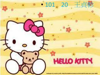 101   20   王 貞軫
