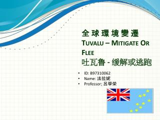 全 球 環 境 變 遷 Tuvalu – Mitigate Or Flee 吐瓦鲁  -  缓解或逃跑