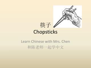 筷子 Chopsticks