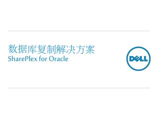 ????????? SharePlex for Oracle