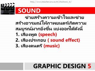 GRAPHIC DESIGN  5