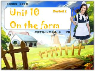 Unit 10 On the farm