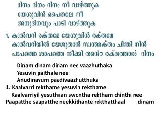 4.  Njan nithiyamcharidum enyeshumarvathil nallavan vallabhan enneshu ethra nallavan