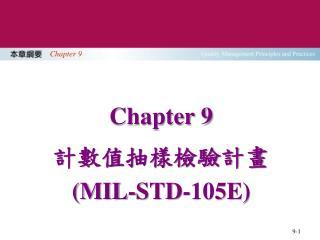Chapter 9 計數值抽樣檢驗計畫 (MIL-STD-105E )