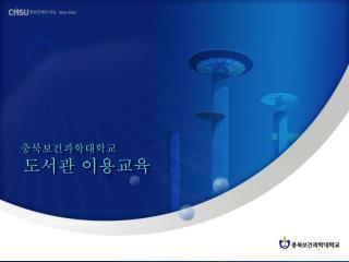 충북보건과학대학교   도서관 이용교육