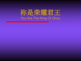 祢是荣耀君王 You Are The King Of Glory