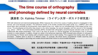 The  time course of  orthography and  phonology  defined by neural  correlates