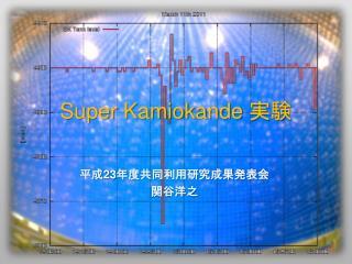 Super  Kamiokande 実験