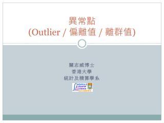 異常點 (Outlier /  偏離值  /  離群值 )