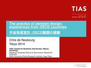 The practice of pension design: experiences from OECD countries 年金制度設計: OECD 諸国の経験