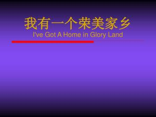我有一个荣美家乡 I've Got A Home in Glory Land