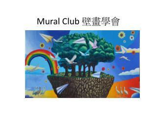 Mural Club  壁畫學會