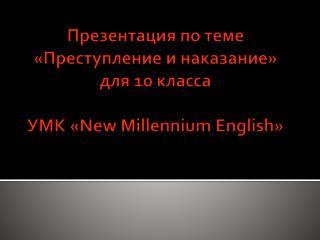 Презентация по теме «Преступление и наказание» для  10  класса УМК « New Millennium English »