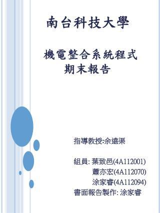 南台科技大學   機電整合系統程式 期末報告