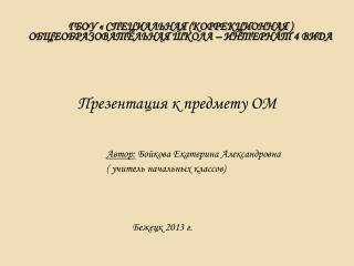 ГБОУ « Специальная (коррекционная )  общеобразовательная  школа – интернат 4 вида