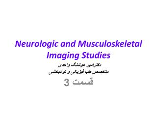 Neurologic and Musculoskeletal Imaging Studies