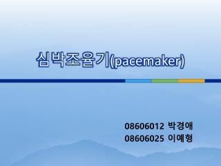 심박조율기 (pacemaker)