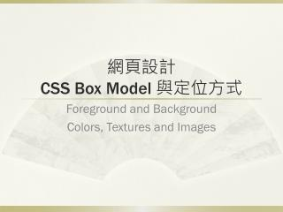 網頁設計 CSS  Box  Model  與定位 方式