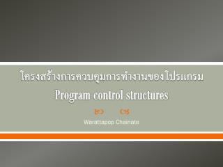 โครงสร้างการควบคุมการทำงานของโปรแกรม Program control structures
