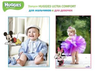 Запуск HUGGIES ULTRA COMFORT для мальчиков  и  для девочек