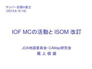IOF MC の活動と  ISOM  改訂