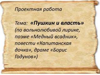 Проектная работа Тема :   «Пушкин и власть»